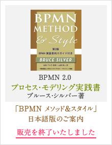 BPMN 2.0 プロセス・モデリング実践書