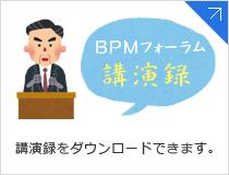 BPMフォーラム講演録