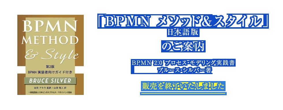 BPMNメソッド&スタイル 日本語版のお知らせ