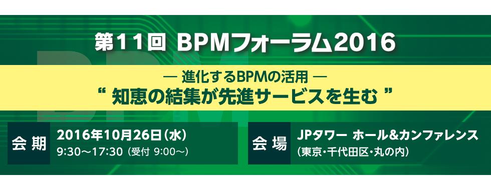BPMフォーラム2016