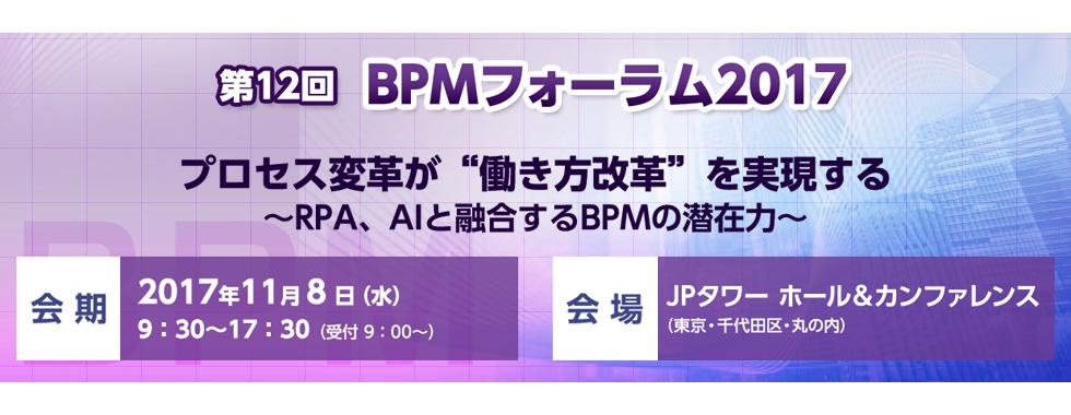 第12回 BPMフォーラム2017 開催決定!!