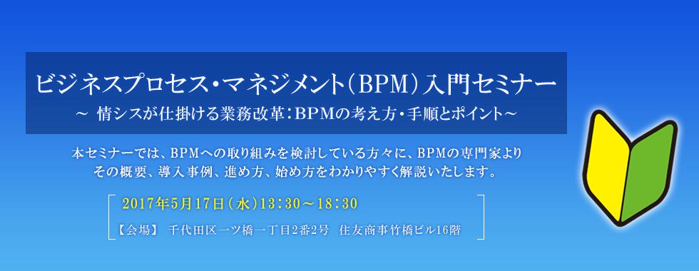 ビジネスプロセス・マネジメント(BPM)入門セミナー