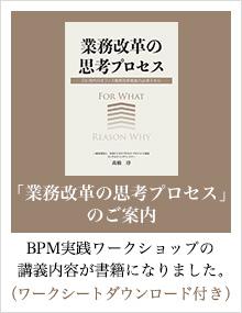 「業務改革の思考プロセス」のご案内BPM実践ワークショップの講義内容が書籍になりました。(ワークシートダウンロード付き)