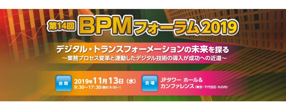 第14回BPMフォーラム2019開催のお知らせ