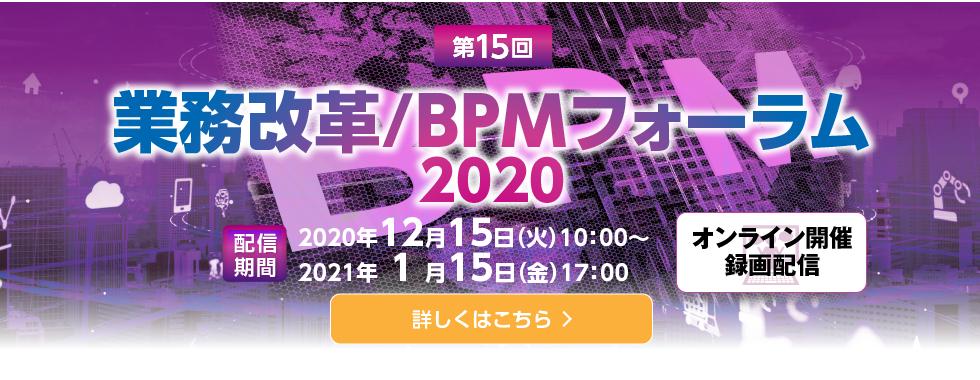 業務改革/BPMフォーラム2020開催のご案内